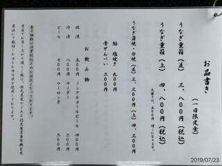 うなぎ 淡水 - メニュー