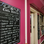 Cafe RUSSIA - 入口