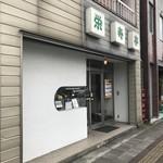 栄寿亭 - 街の食堂