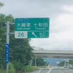 秋田比内や - 大館南IC