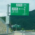 秋田比内や - 小坂JCT