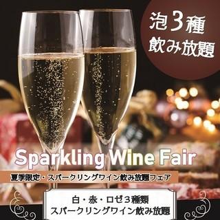 「泡3種」スパークリングワイン飲み放題フェア開催中♪