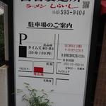 しらいし - 駐車場の案内 もしかして会社名は白石製麺所?