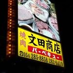 文田商店 -