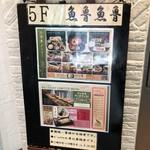 魚魯魚魯 - エレベーター脇の看板です
