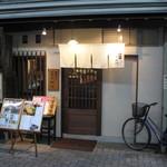饂飩とお酒 からほり きぬ川 - 2012年1月16日訪問