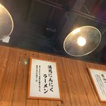 和 ダイニング 清乃 - 木の色が落ち着く店内。