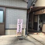 住谷豆腐店 - 外観写真:こっちの間のひだりが入り口