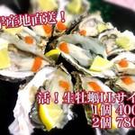 まんぷく居酒屋グレイシー - 厚岸漁師より直送生牡蠣常時入荷!
