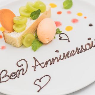 記念日や特別な日のお食事に、デザートプレートのサプライズも★