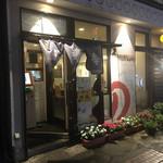 Hananoki@Plus - お店の外観です。ナルトが覗いています。