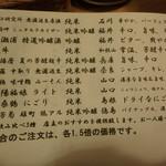 和ビストロ 菜 - その他写真:日本酒メニュー2
