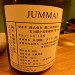 和ビストロ 菜 - ドリンク写真:農口研究所 無濾過生原酒 純米¥1,000
