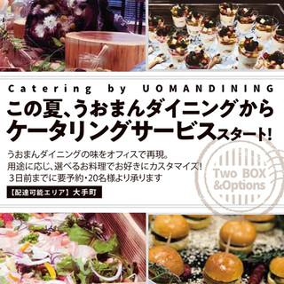 【3日前要予約】ケータリングサービスがスタート2700円〜