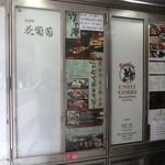 銀座 竹の庵 - ビル内のお店案内