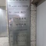 銀座 竹の庵 - 4階お店案内