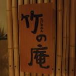 銀座 竹の庵 - お店看板