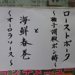 銀座 竹の庵 - 日替りランチプレート内容