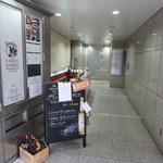銀座 竹の庵 - ビル内