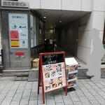 銀座 竹の庵 - ビル入口のお店看板