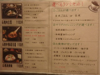 銀座 竹の庵 - ランチメニュー2
