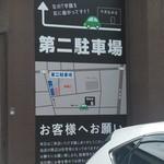 Rojiurakarisamurai - 広い第2駐車場へ停めました。