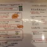 112196799 - 店内メニュー