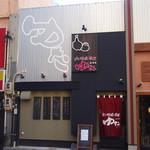 おにぎり処・酒処 居酒屋 ゆた - 新潟駅前の裏通りにあります