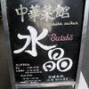 中華菜館 水晶