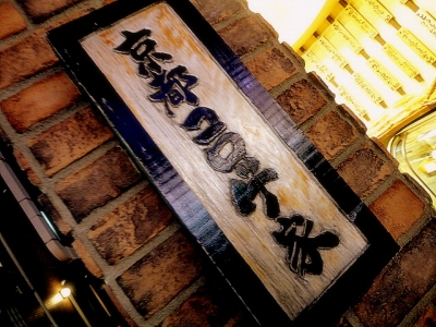 京都コロッケ家 円町店