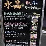 中華菜館 水晶 - 店前のランチメニューです。