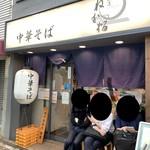 麺屋 ねむ瑠 - 【2019.7.18】店舗全容。