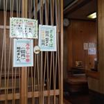 高田屋食堂 -