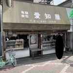 愛知屋 - 【2019.7.18】店舗全容。