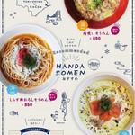 ココン - 半田素麺♡