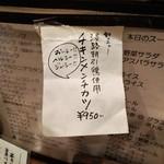 グリル末松 - 新メニュー