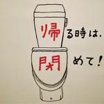グリル末松 - 店内 トイレ内のイラスト