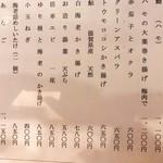 112218676 - お好み天ぷらのメニュー