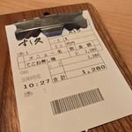 すし久 - すし久(すしきゅう)(三重県伊勢市宇治中之切町)伝票 ※前回訪問
