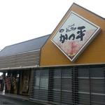 こだわりとんかつかつ平袋井店 -