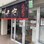 中華そば 竹千代 - お店の外観
