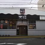 居酒屋 大将 - 延岡市南町