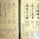 Kaisenyakaishimmaru - ランチメニュー