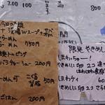 極麺 青二犀 - メニュー(2019/7月)