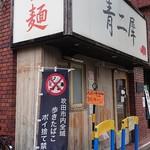 極麺 青二犀 - 外観