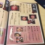 112237621 - 丼物メニュー