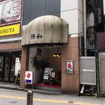 Shouwa - 福岡市中央区天神の「照和」さん。あの頃の長渕に会いたい・・・。
