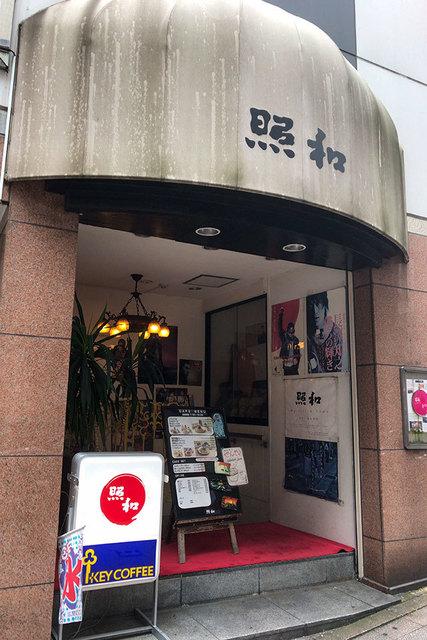 照和 - お店の入口。今来てもドキドキするってことがわかりました。