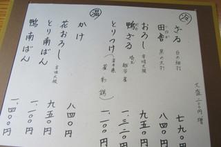 浅間 翁 -