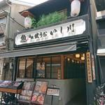 yakiuoishikawa -